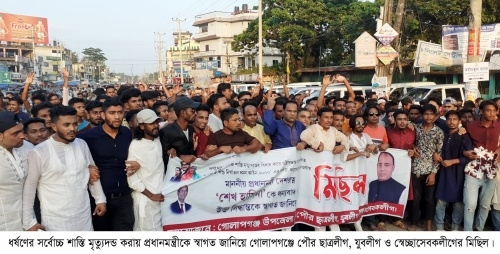 A procession was held in Golapganj welcoming the Prime Minister